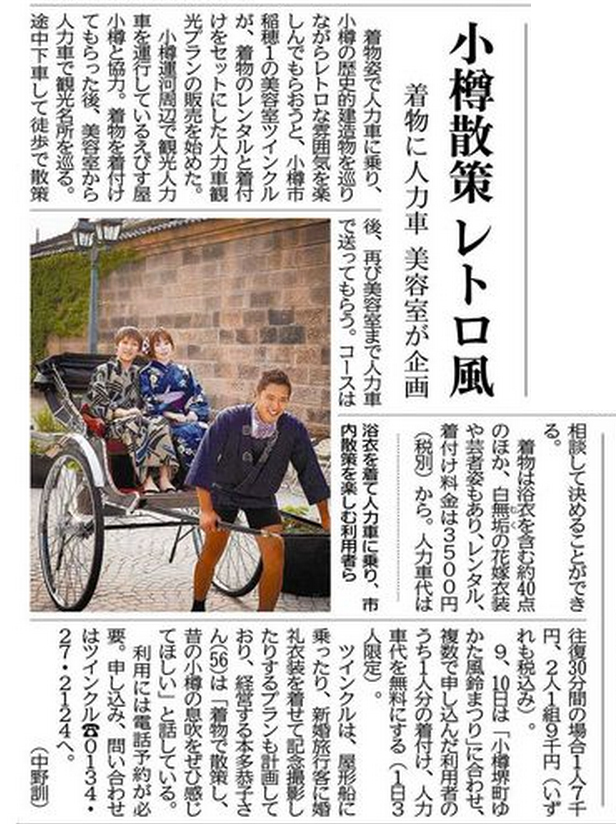 2014-08-08北海道新聞